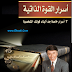 تحميل كتاب الأسرارالسبعة للقوة الذاتية Pdf |  د.إبراهيم الفقي