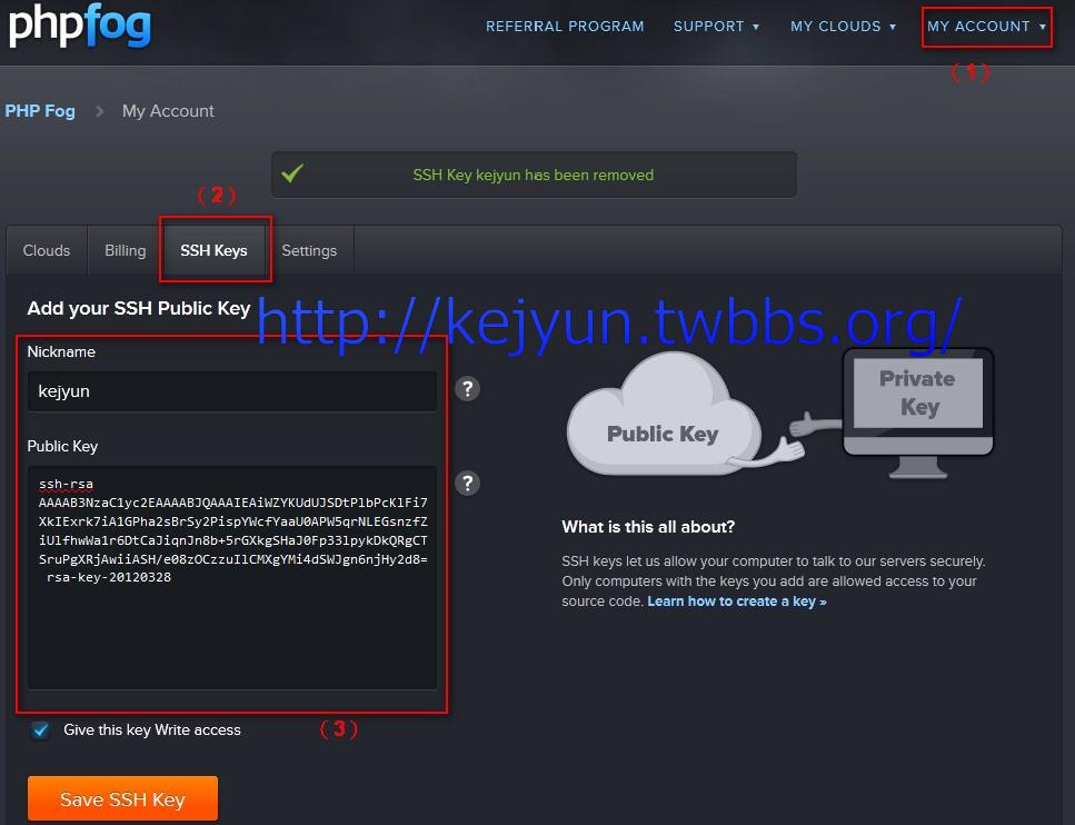 儲存產生的ssh public key
