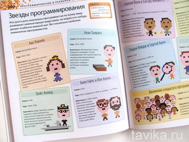 """Книга """"Программирование для детей"""""""