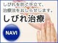しびれ治療NAVI