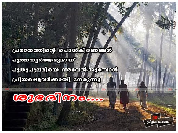 in Malayalam. Wish your friends a Very Good Morning with Malayalam ...