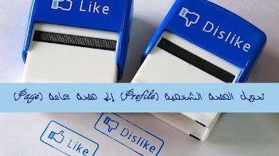 طريقة تحويل الصفحة الشخصية للفيس بوك (Profile) إلي صفحة عامة (Page)
