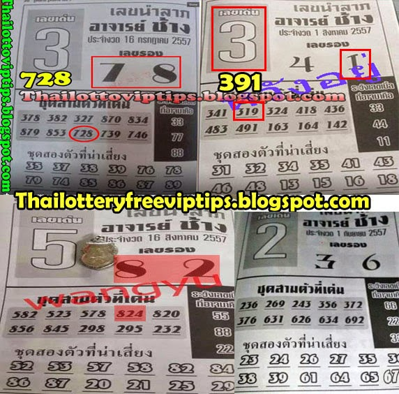 Thai Lotto Free Exclusive tip paper 01-09-2014