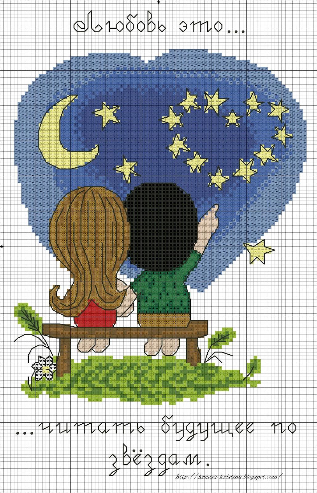 Вышивка любовь маленькая