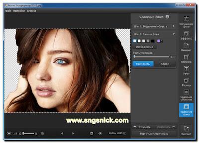 Photo Editor 3 SE - Инструмент Удаление фона - Вырезать фон