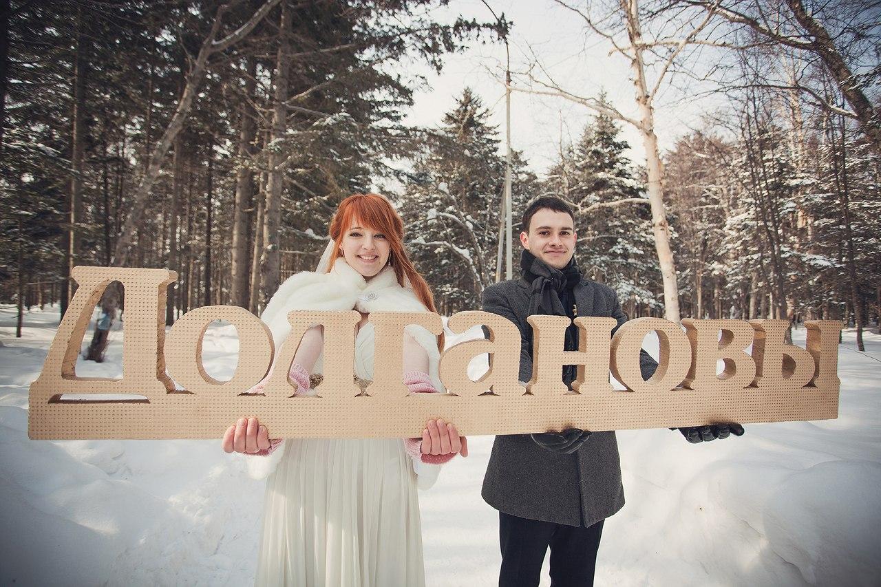 Фамилия из дерева на свадьбу как сделать