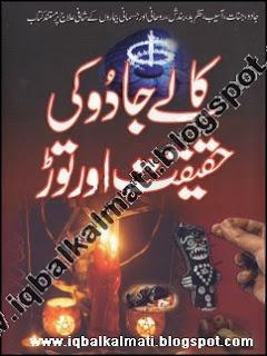 Kala Jadu Ki Haqiqat Aur Torh PDF Download
