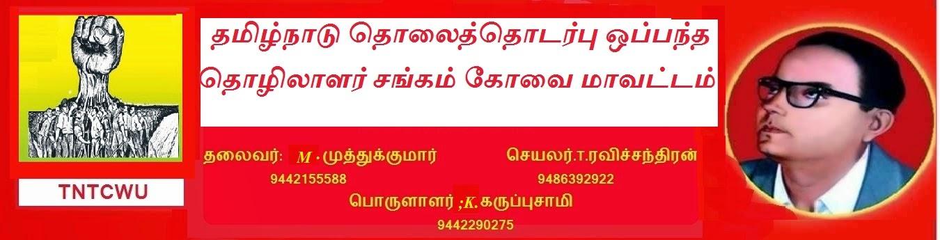 தமிழ்நாடு தொலைதொடர்பு ஒப்பந்த தொழிலாளர் சங்கம், கோவை மாவட்டம்