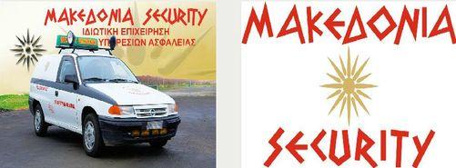 '' ΜΑΚΕΔΟΝΙΑ SECURITY ''