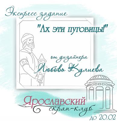 """+++Экспресс-задание """"Ах эти пуговицы!"""" до 20/02"""