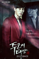phim Mặt Trời Của Chàng Joo