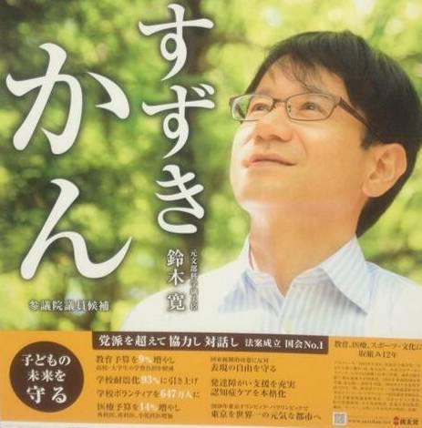 鈴木寛 落選の可能性