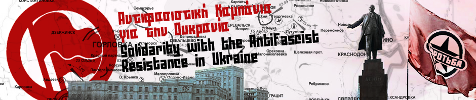 Αντιφασιστική Καμπάνια για την Ουκρανία