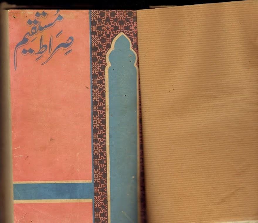 Siraat-e-Mustaqeem