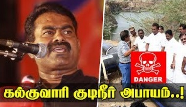 Seeman Warning: Drinking water from Stone Quarries