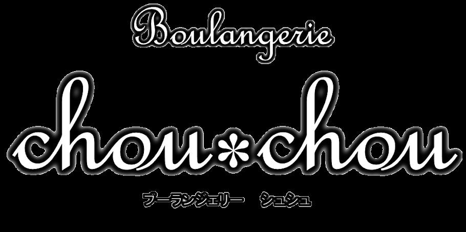 boulangerie chou*chou ブログ