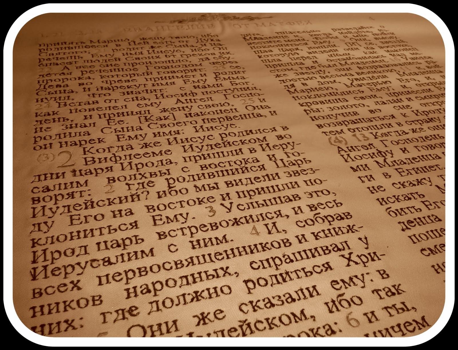 Вышитая Библия_4-тый холст (фото)