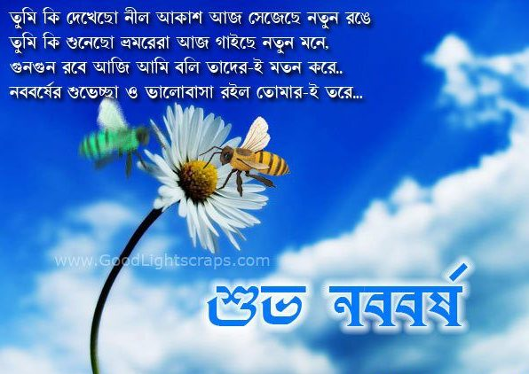 download e cards greetings of bengali new year in bangla language send e cards greetings free online on naboborsho poila baisakh noboborsho poems kabita