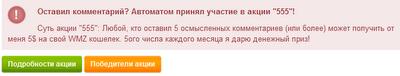 упоминание об Акция 555 в конце каждого поста, как средство увеличения количества комментариев на блоге
