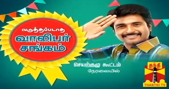 VARUTHA PADATHA VALIBAR SANGAM – Sivakarthikeyan,Suri Live Chat Show  Thanthi TV