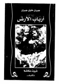 أرباب الأرض - كتابي أنيسي