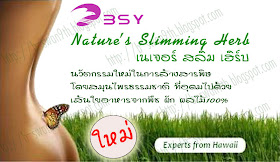 BSY Nature's Slimming Herb