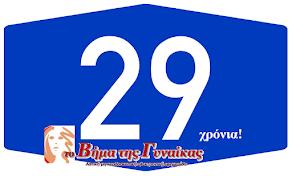 29 ΧΡΟΝΙΑ!