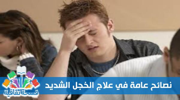 نصائح عامة في علاج الخجل الشديد