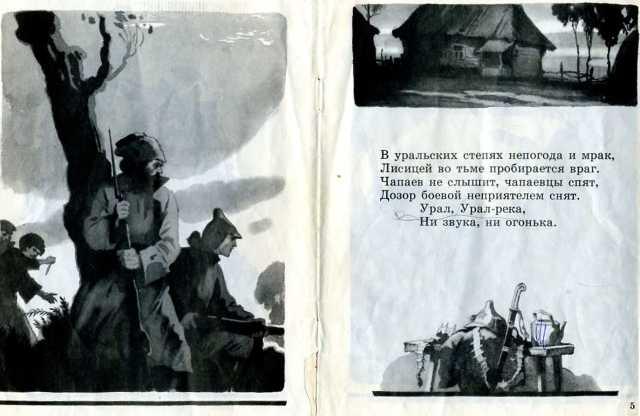 illustrations Paramonov