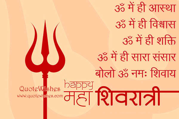 Happy Maha Shivratri Hindi Greetings Wishes Pictures
