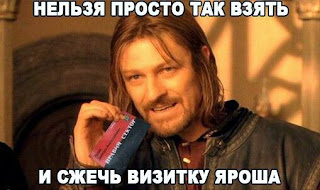 Boromir says 'one does not simply burn Yarosh's business card