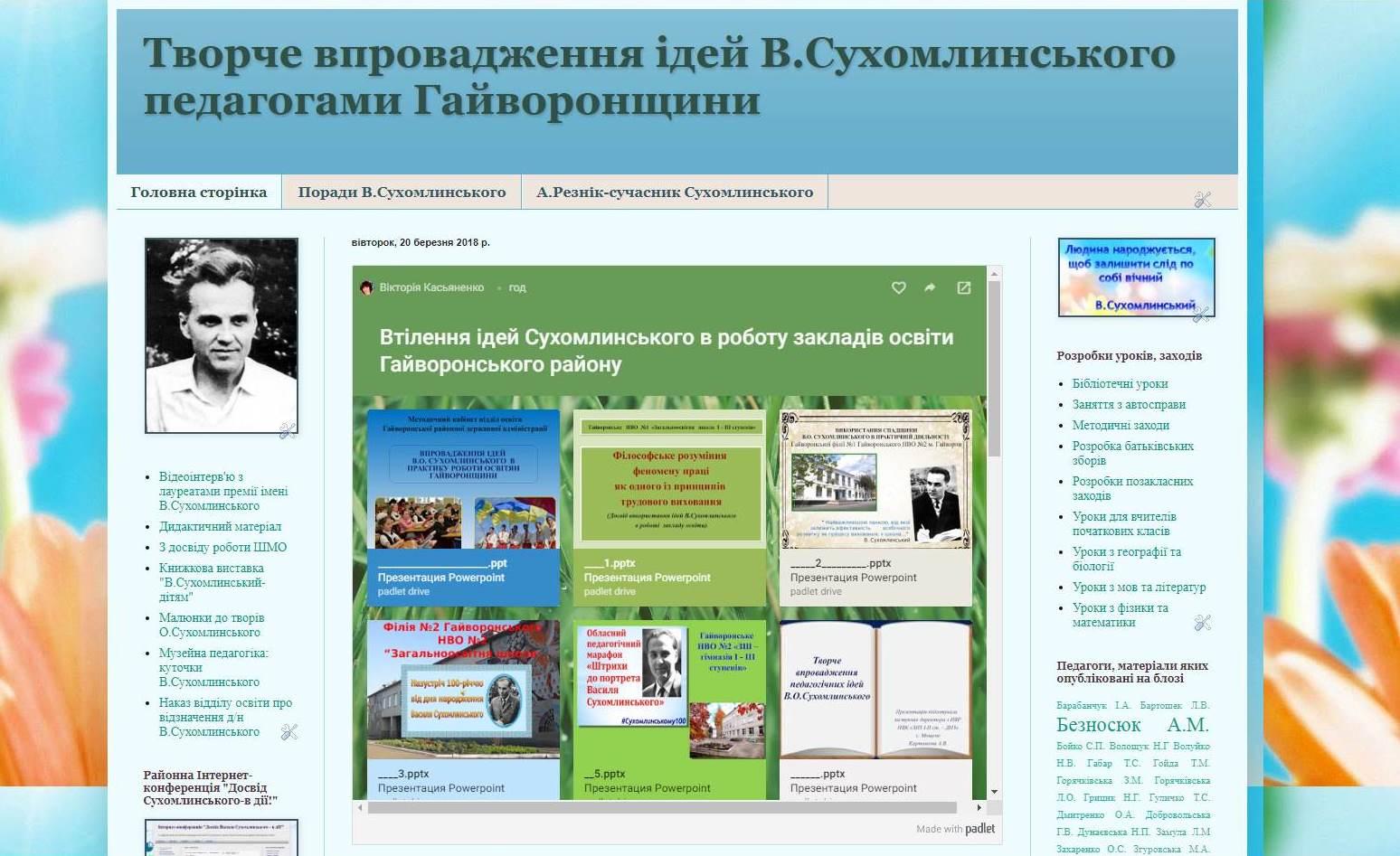"""Блог """"Творче впровадження ідей В.Сухомлинського педагогами Гайворонщини"""""""