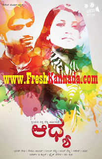 Aadhya (2015) Kannada Movie Mp3 Songs Free Download