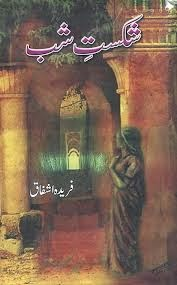 Shikast e shab Urdu novel by Farida Ashfaq pdf.