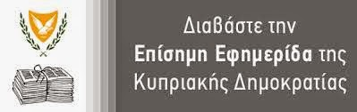 Εφημερίδα Κυπριακής Δημοκρατίας