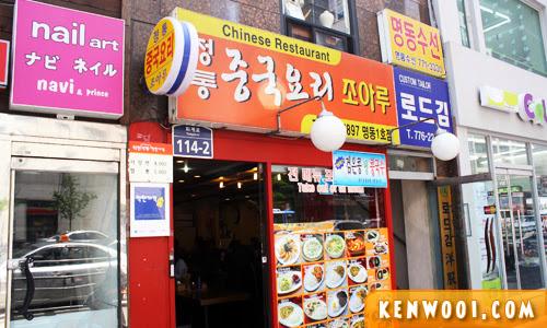seoul food restaurant