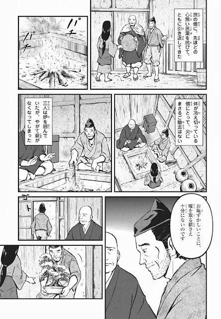 『鉢木』と「いざ鎌倉」