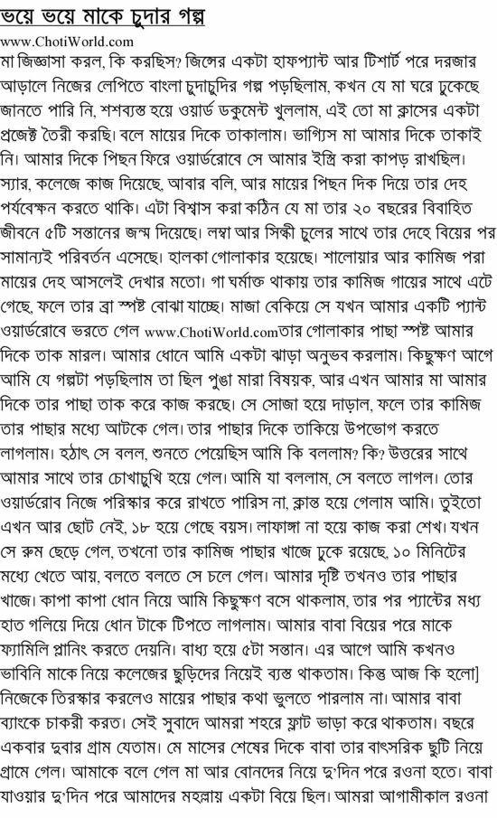 Wp Content Mes 8822 Bangla Choti Golpo Bangla Font Hindi