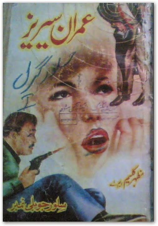 Silver girl Urdu novel by Mazhar Kaleem M.A pdf.