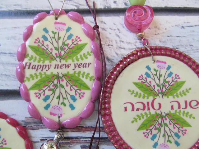 ראש השנה, חימר פולימרי, פימו, הילה בושרי,hillovely, נייר העתקה לפימו, מתנה לראש השנה, מתנת לחגים,