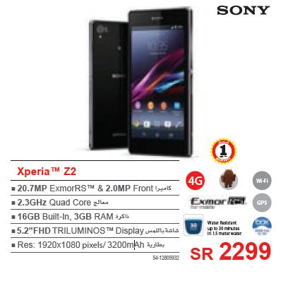 سعر جوال Sony Xperia Z2 فى مكتبة جرير