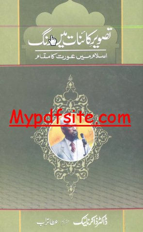 Bazi Maat Nahi By Sunadas Jabien