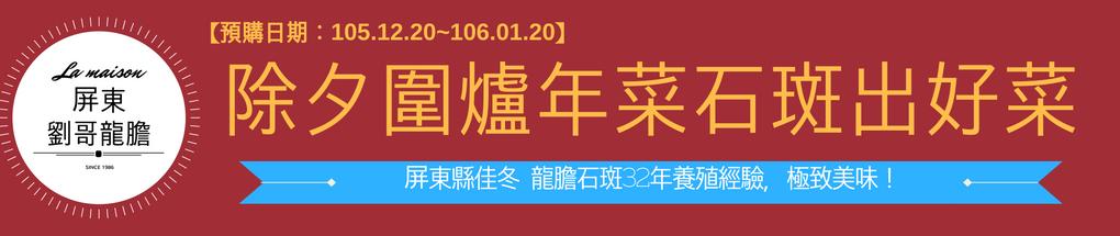 屏東劉哥 龍膽石斑 龍虎斑 除夕圍爐年菜預購中