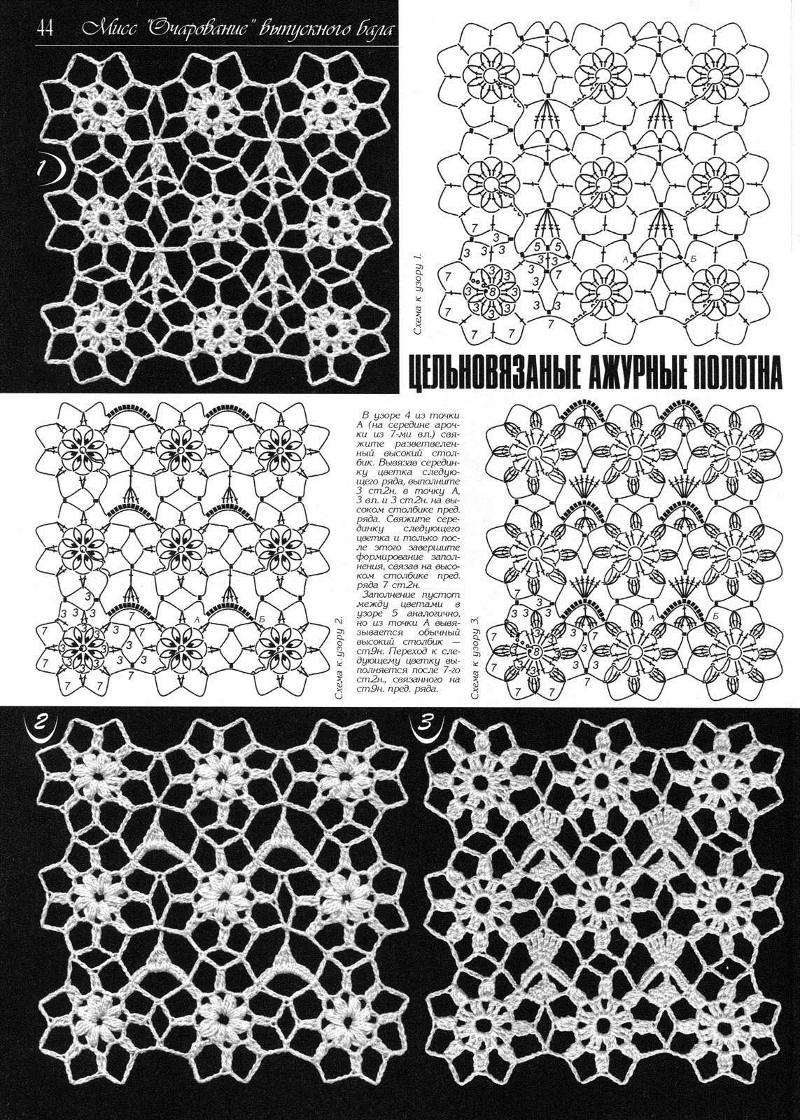 Схема платья крючком безотрывное вязание