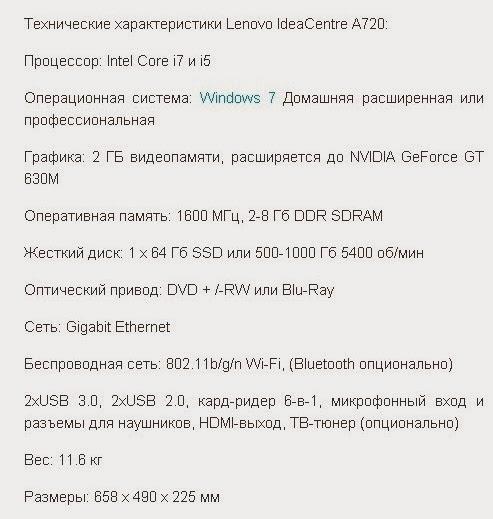 технические характеристики моноблока Lenovo IdeaCentre A720
