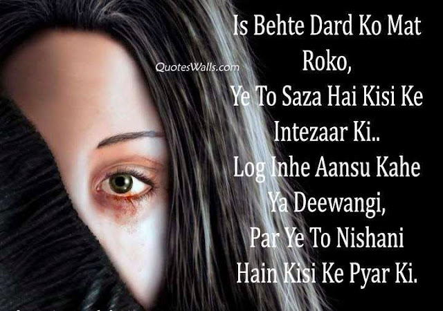 Pyar Ki Nishani Sad Hindi Shayari