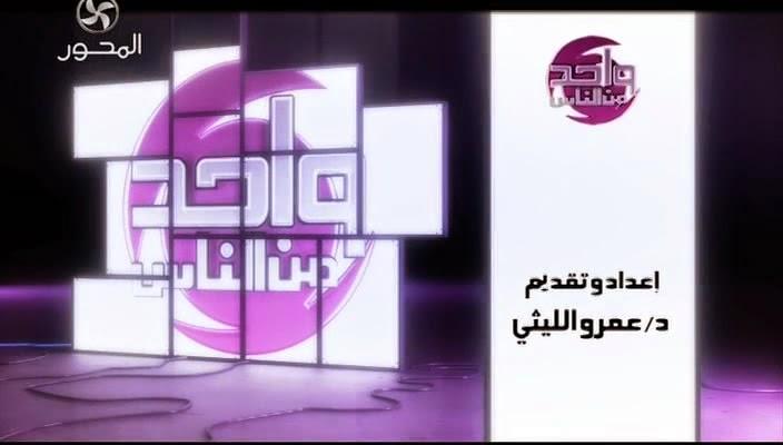 مشاهدة برنامج واحد من الناس 16/1/2015