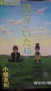 吉高由里子と生田斗真が主演の実写映画化も決定し、今年の春に公開予定 .