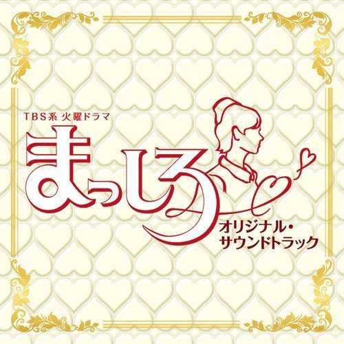 [Album] 横山克 – TBS系 火曜ドラマ「まっしろ」オリジナル・サウンドトラック (2015.03.04/MP3/RAR)