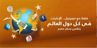عروض الانترنت من موبينيل سعر التجوال بنفس سعر الانترنت في مصر